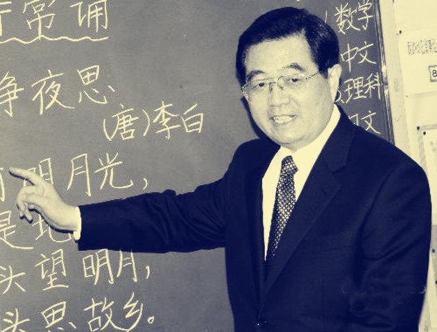 胡锦涛讲解唐诗静夜思