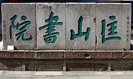 江油匡山书院石碑