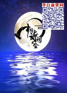 中国诗词大会.jpg