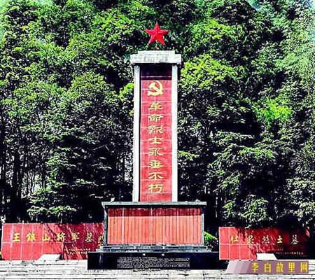 江油革命烈士英名碑