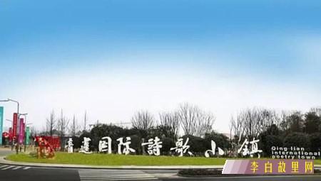 青莲国际诗歌小镇.jpg