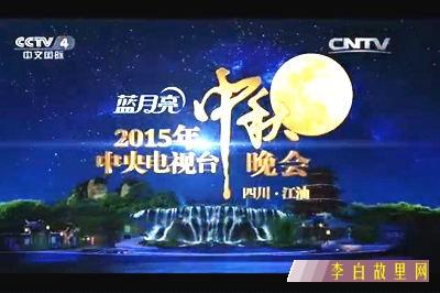 2015中央电视台中秋晚会.jpg