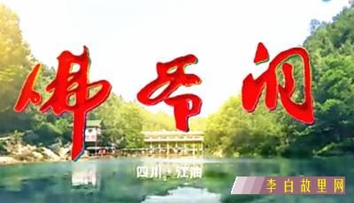 江油市佛爷洞景区宣传片