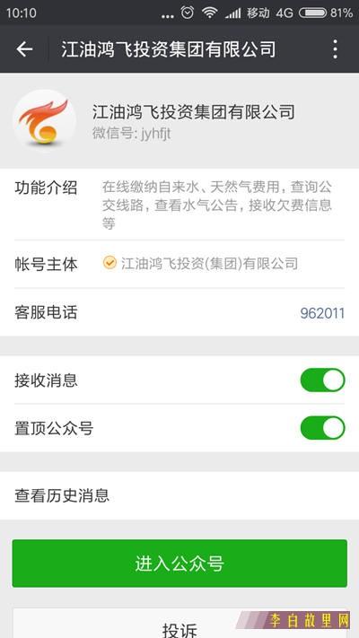 江油鸿飞水费气费微信缴费平台上线