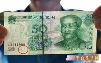 50元错币.jpg