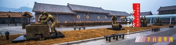 中国酱文化博览园.jpg