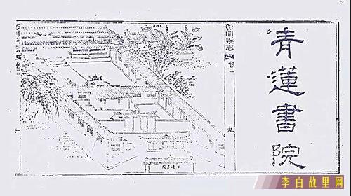 青莲书院图.jpg