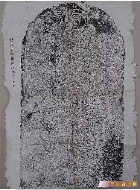 彰明城墙拓片.jpg